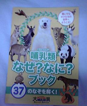 大哺乳類展 (16).jpg