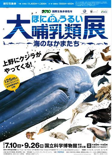 大哺乳類展 (2).jpg