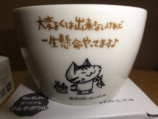 yamazaki (6).JPG